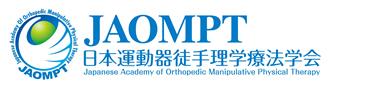 日本運動器徒手理学療法学会(JAOMPT)